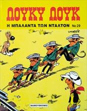 λουκι λουκ-174-220